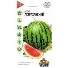 Арбуз АСТРАХАНСКИЙ ц/удачные семена